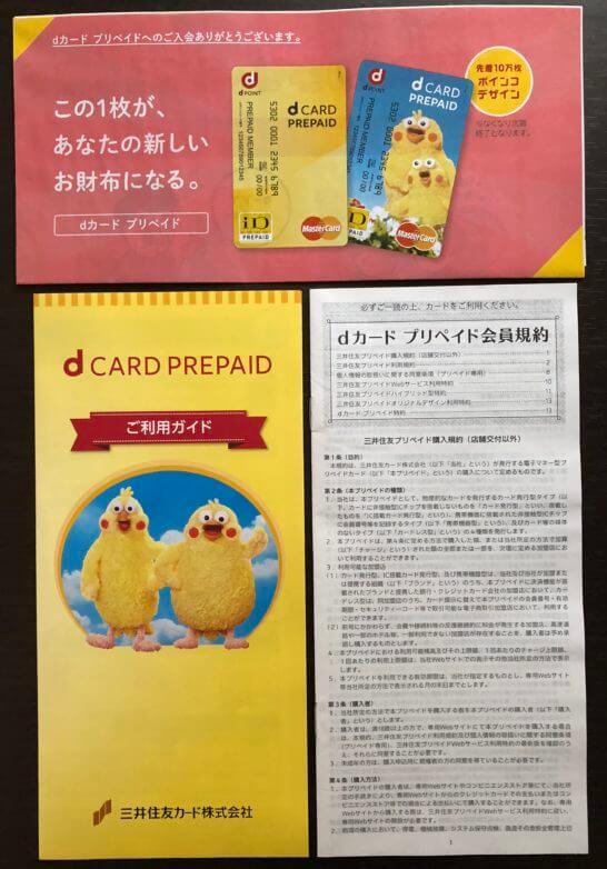 dカード プリペイドのガイド・規約
