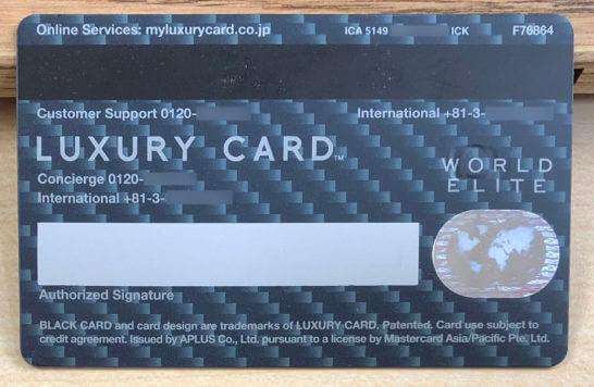 Mastercard Black Cardの裏面