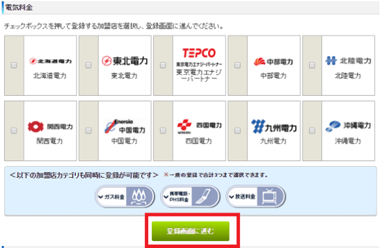 MyJCBの電気料金支払い設定画面