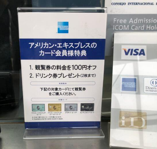 観覧券の料金が100円OFF