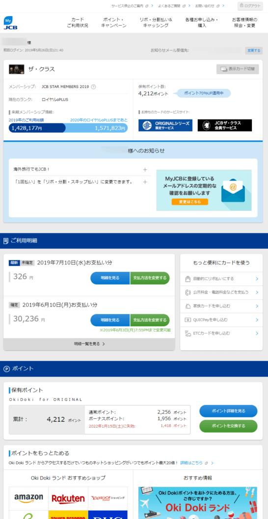 MyJCBのトップページ(PC)