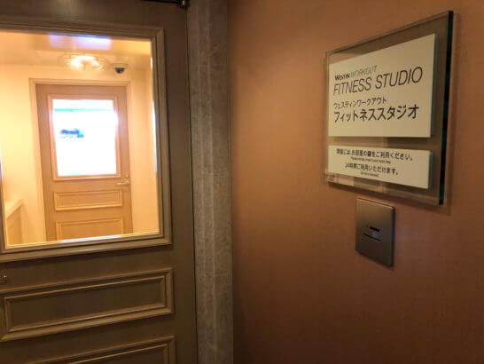 ウェスティンホテル東京のフィットネススタジオの入り口