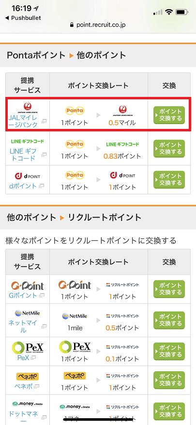Ponta Webの交換ポイント選択画面(スマホ)