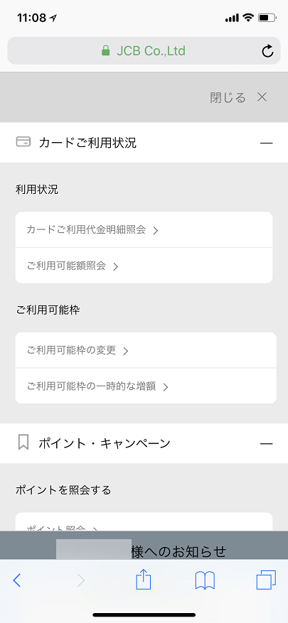 MyJCBのメニュー詳細画面(スマホ)