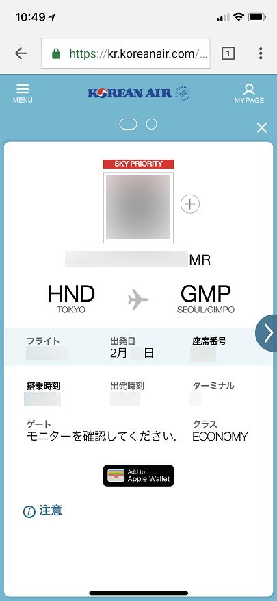 大韓航空の搭乗券
