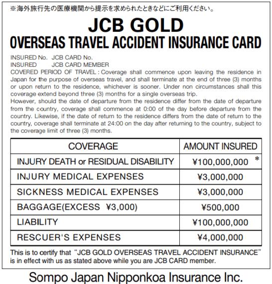 JCBゴールドに海外旅行傷害保険が適用されることの証明