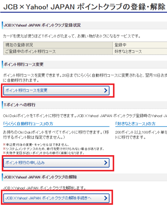 JCB×Yahoo! JAPAN ポイントクラブのポイント移行コース変更・解除の画面