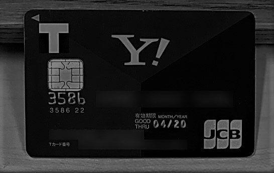 白黒にしたヤフーカード(Yahoo! JAPANカード)