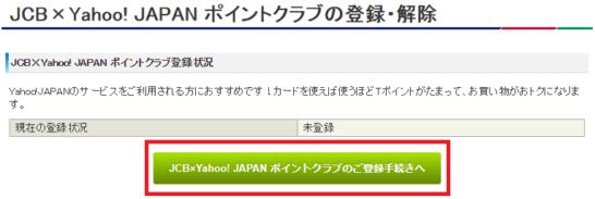JCB×Yahoo! JAPAN ポイントクラブの登録・解除画面