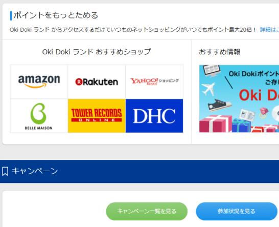 MyJCBのOki Dokiランド紹介・キャンペーン画面(PC)