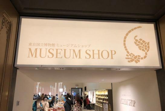 東京国立博物館のミュージアムショップ(本館1F)
