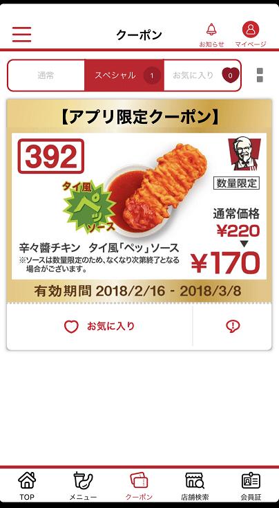 KFC公式アプリ限定クーポン
