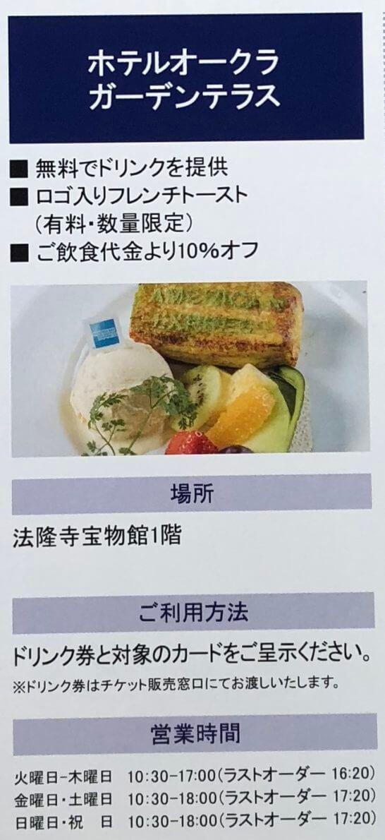 ホテルオークラ ガーデンテラスでのアメックス会員特典(The Green Cafe)