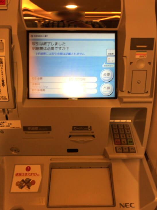 新生銀行のプラチナサロンに設置されているATMでの取引