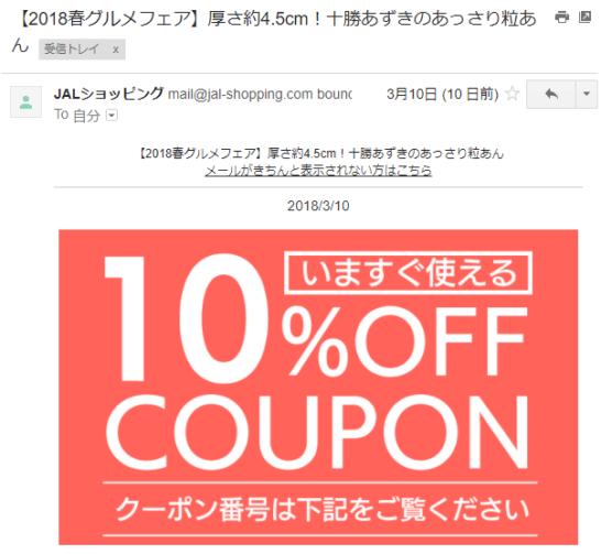 JALショッピングの10%OFFクーポン