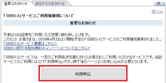 SBBO-Xの利用申込画面