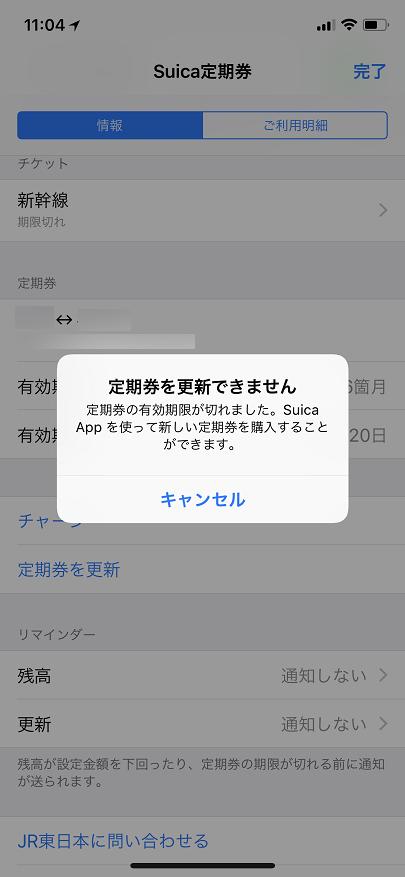 Apple PayのSuica定期券更新エラー(Walletアプリ)