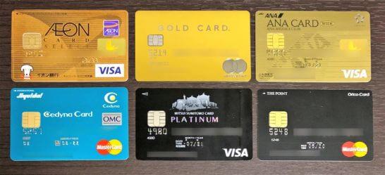銀行がお得になるクレジットカード