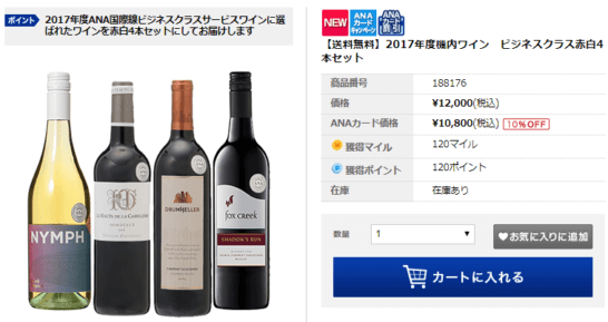 2017年度機内ワイン ビジネスクラス赤白4本セット