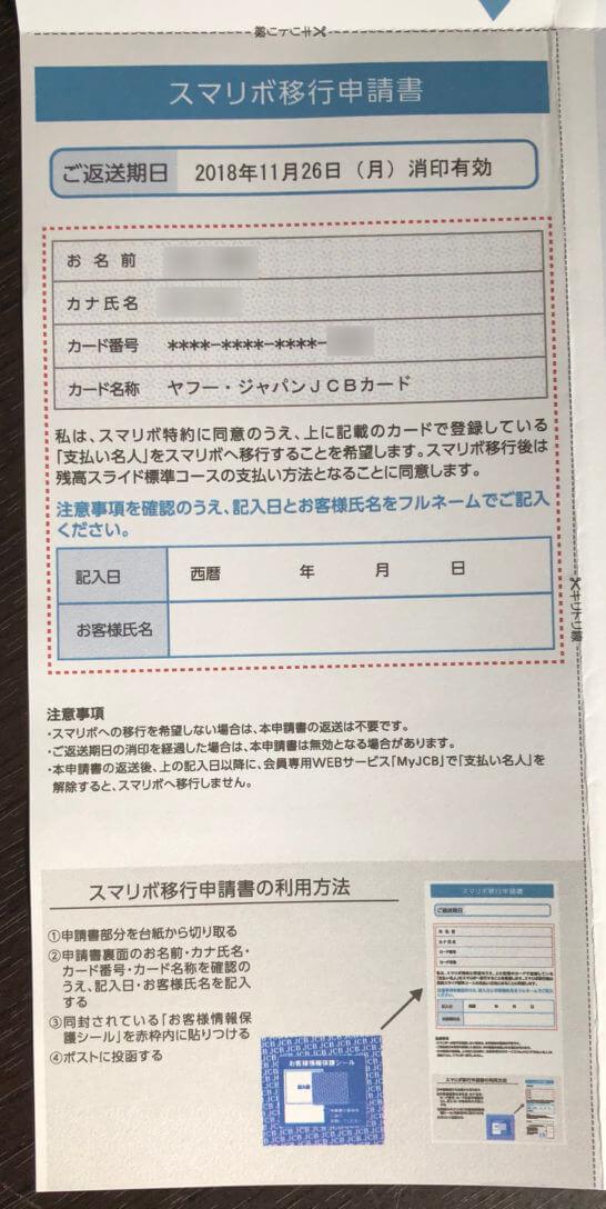 スマリボ移行申請書(記入欄)