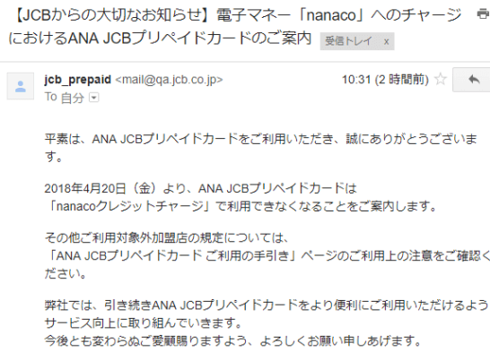 電子マネー「nanaco」へのチャージにおけるANA JCBプリペイドカードのご案内