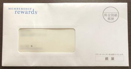 メンバーシップ・リワード・クーポンお届けの封筒