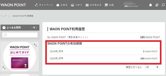 WAON POINT利用履歴画面