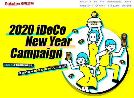 楽天証券の2020年iDeCo新春キャンペーン