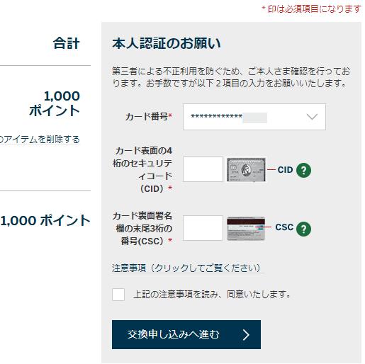 メンバーシップリワードのポイント交換の本人認証画面