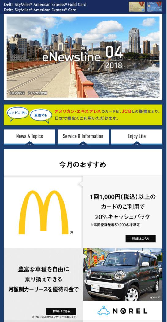 アメックスのクルマの定額利用サービスNOREL 10%OFFキャンペーン