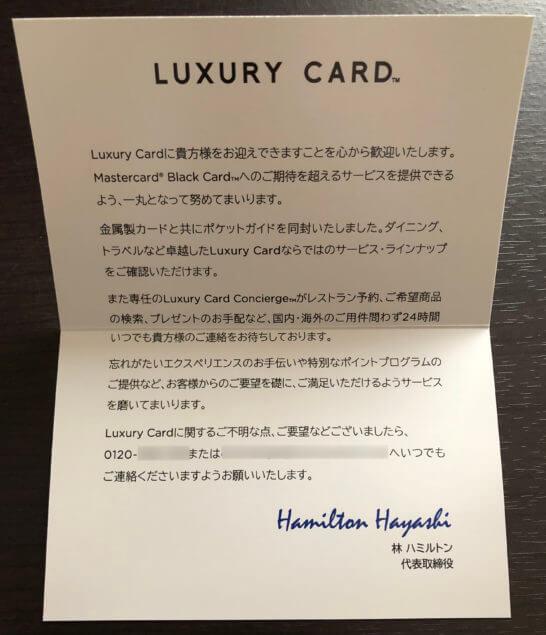 ラグジュアリーカード(ブラックカード)入会の挨拶文