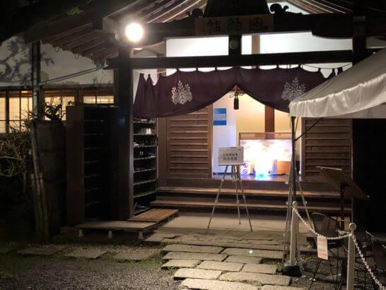 醍醐寺の雨月茶屋