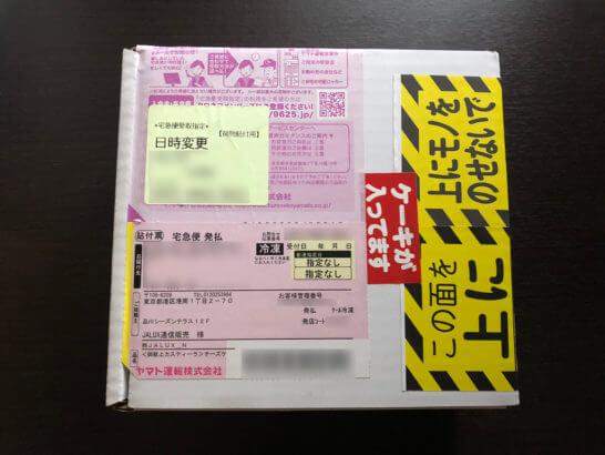 JALショッピングの郵送物