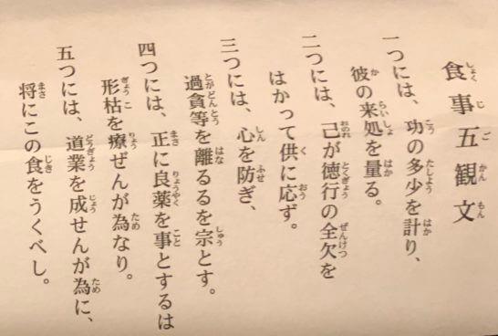 醍醐寺の食事五観文