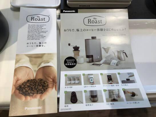 The Roastの説明ガイド