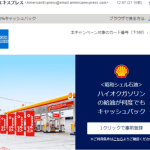 アメックスの昭和シェル石油でのキャッシュバックキャンペーン