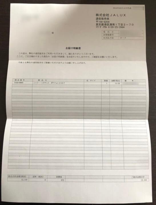 JALショッピングのお届け明細書 (2)