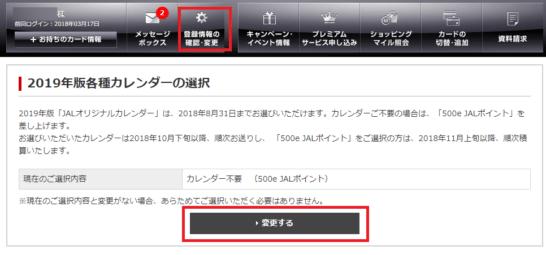 JALカードの登録情報の確認・変更画面