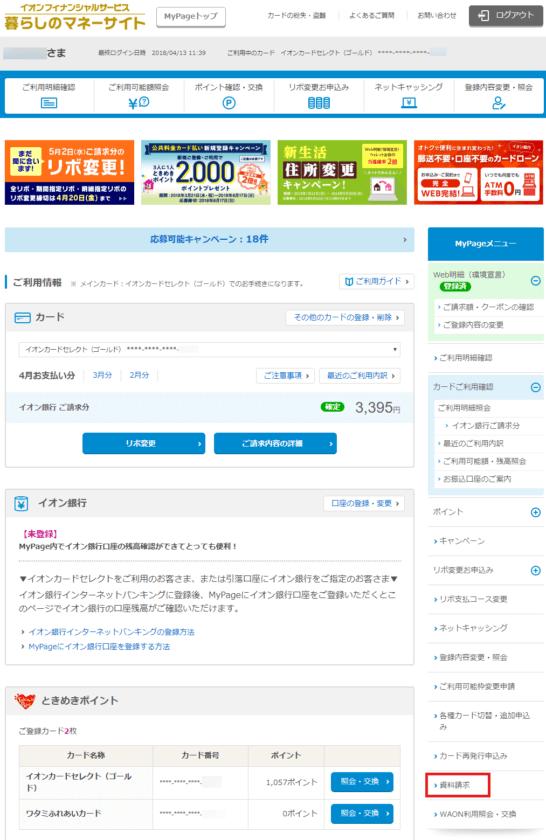イオンカードの会員サイトのトップページ