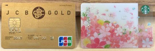 JCBゴールドとスターバックスカード