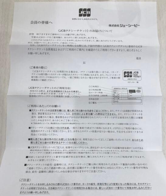 JCBタクシーチケットの解説文