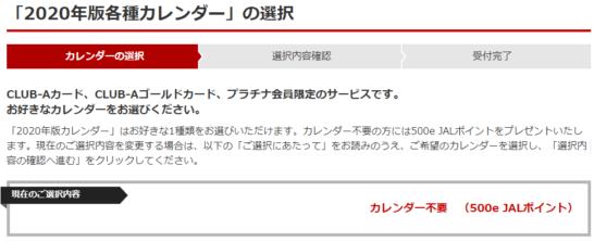 JALカードのカレンダー選択画面(現在がe JALポイント)