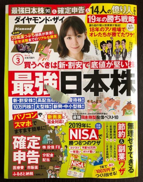 ダイヤモンド・ザイ 2019年3月号