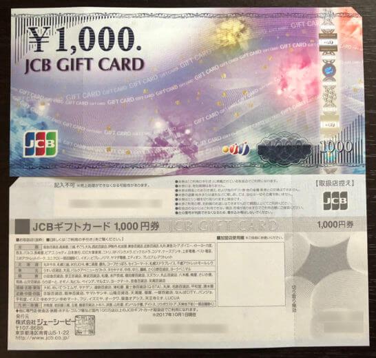 JCBギフトカードの表面・裏面