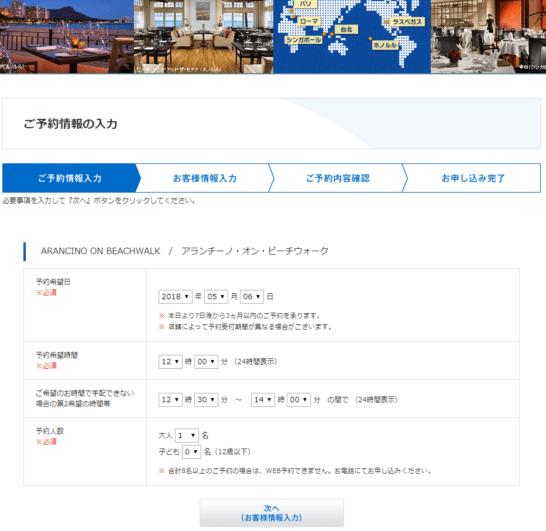海外レストラン Web予約サービスの予約情報入力画面