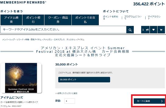 アメックスのポイント払いでの横浜花火イベント申込手順1