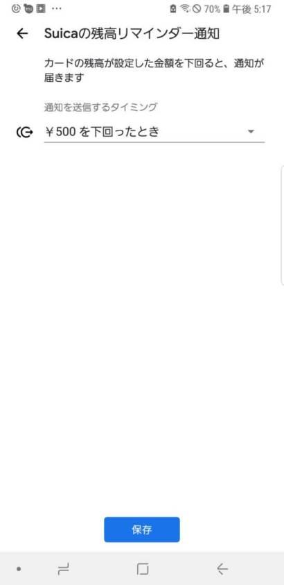 Google PayのSuicaの残高リマインダー通知の設定画面