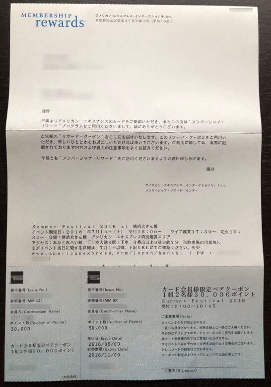 Summer Festival 2018 at 横浜大さん橋の指定席プランのチケット