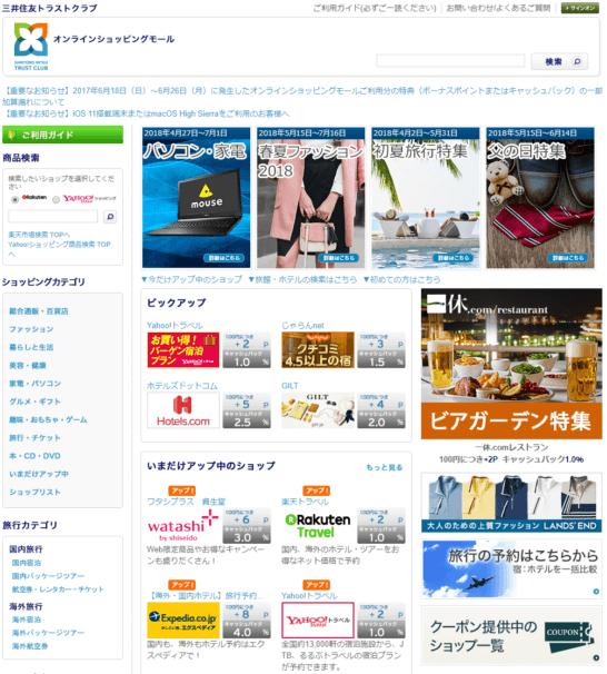 SuMi TRUST CLUBカードのオンラインショッピングモール