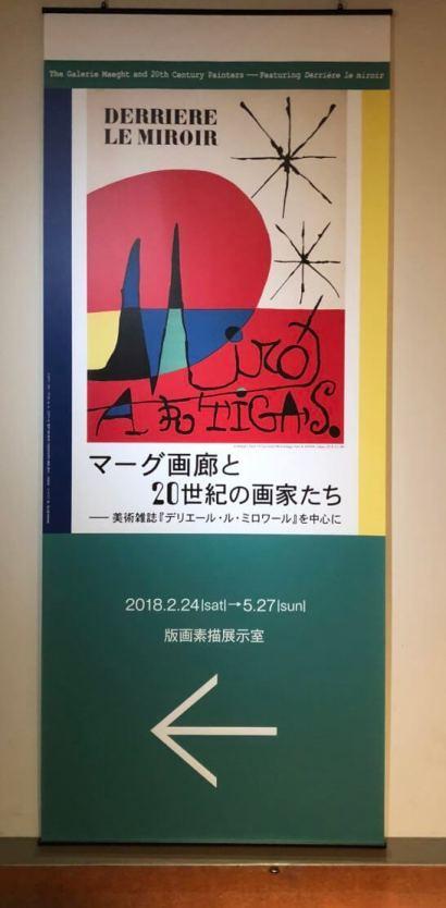 マーグ画廊と20世紀の画家たち -美術雑誌『デリエール・ル・ミロワール』を中心に